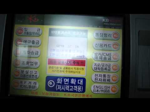 How To Use An ATM In Korea