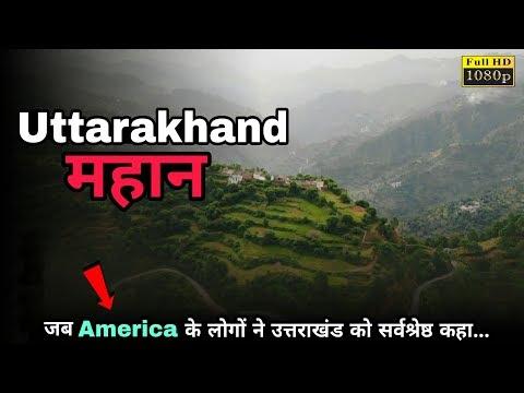Uttarakhand is a paradise || उत्तराखंड एक स्वर्ग है