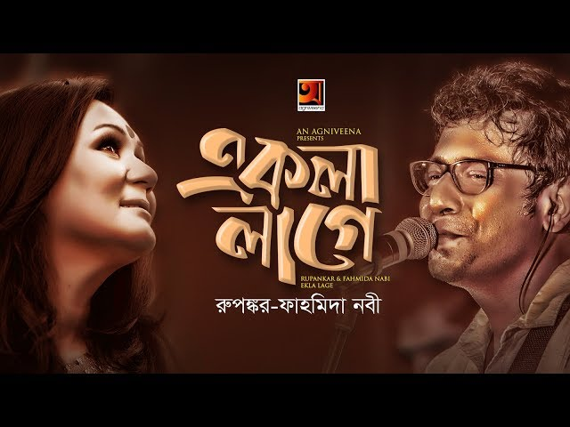 Ekla Lage | by Rupankar & Fahmida Nabi | New Bangla Song 2019 | Official Lyrical Video