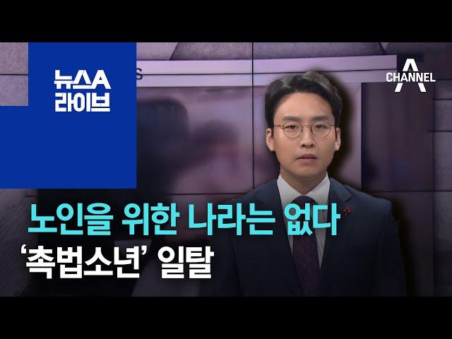 [화나요 뉴스]노인을 위한 나라는 없다…'촉법소년' 일탈   뉴스A 라이브