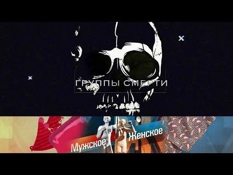 Смертельные сети. Часть 1. Мужское / Женское. Выпуск от 30.01.2020