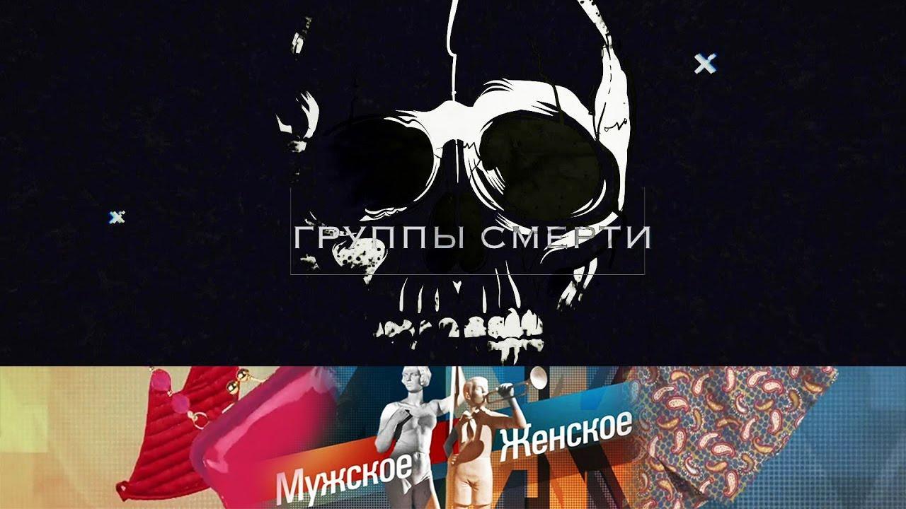 Мужское - Женское 30.01.2020 смотреть онлайн (Смертельные сети 1)