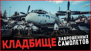 Кладбище самолетов   Заброшенные пассажирские и военные самолеты