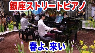 よみぃです。銀座sony parkのピアノで「春よ、来い」を弾いてみました。...
