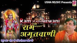 Ram Amritwani   Anil Hanslas Ji   Full Audio Song 2016   Superhit Bhajan