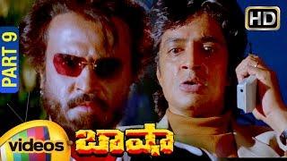 Basha Telugu Full Movie | Full HD | Rajinikanth | Nagma | Raghuvaran | Deva | Part 9 | Mango Videos