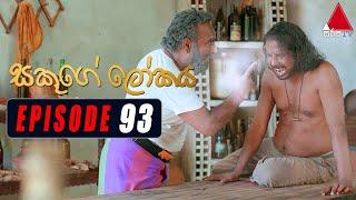Sakuge Lokaya (සකූගේ ලෝකය) | Episode 93 | 13th October 2021 | Sirasa TV Thumbnail