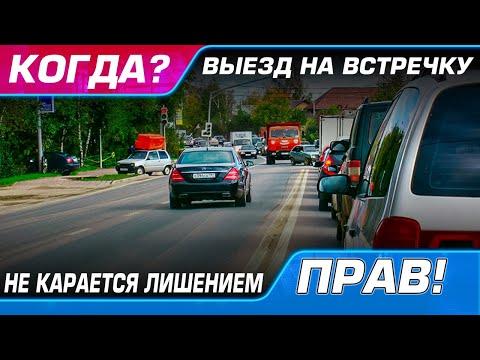"""Когда выезд на """"встречку"""" не карается лишением прав? Русские авто будут фиксировать нарушения ПДД."""