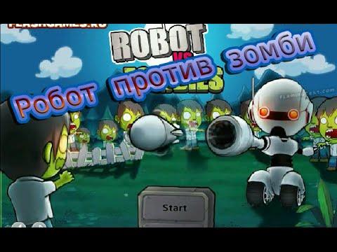 Робот против зомби