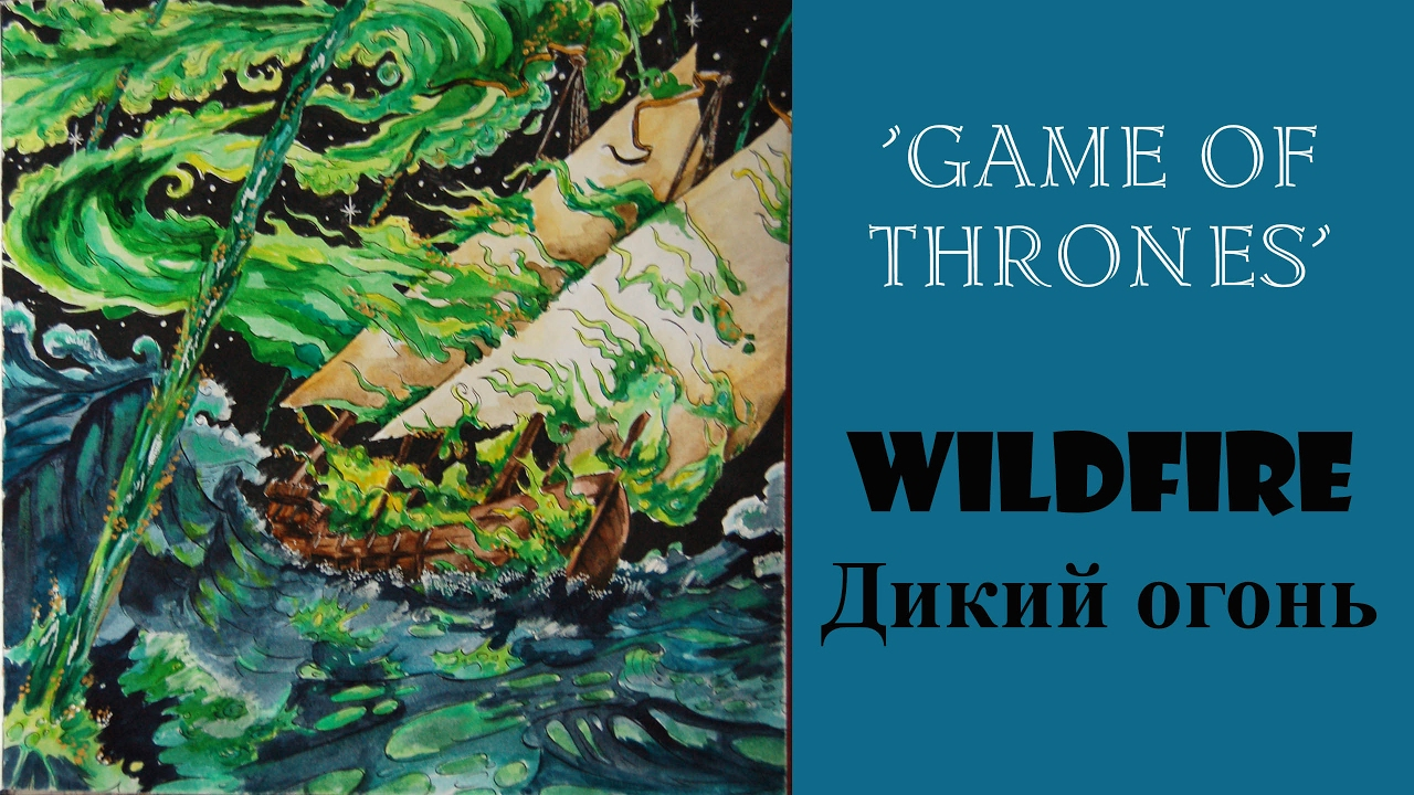 Colouring 'The Game of Thrones'. Wildfire / раскраска ...