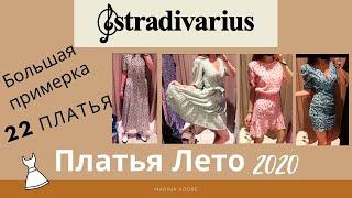 Stradivarius Платья Лето 2020 Большая примерка в магазине Влог Покупки Бюджетный шоппинг