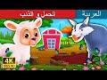 الحمل و الذئب | The Lamb And The Wolf Story | Arabian Fairy Tales