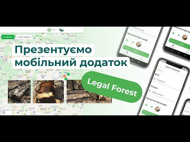 Повідомляйте про лісові правопорушення з допомогою додатку Legal Forest