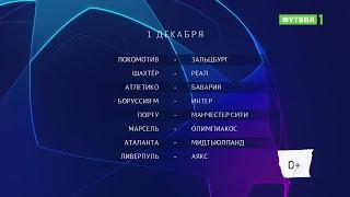 Лига чемпионов. Обзор матчей 01.12.2020