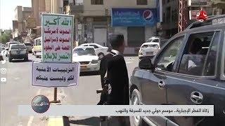 زكاة الفطر الإجبارية .. موسم حوثي جديد للسرقة والنهب