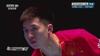 2017 奥地利公开赛 男单四分之一决赛 松平健太VS方博 CCTV5+