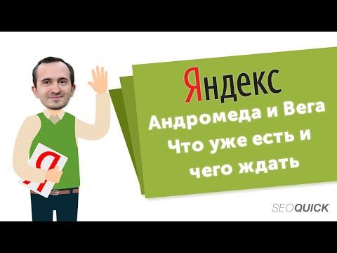 Яндекс Андромеда и Вега. Новые алгоритмы Яндекса 2019-2020