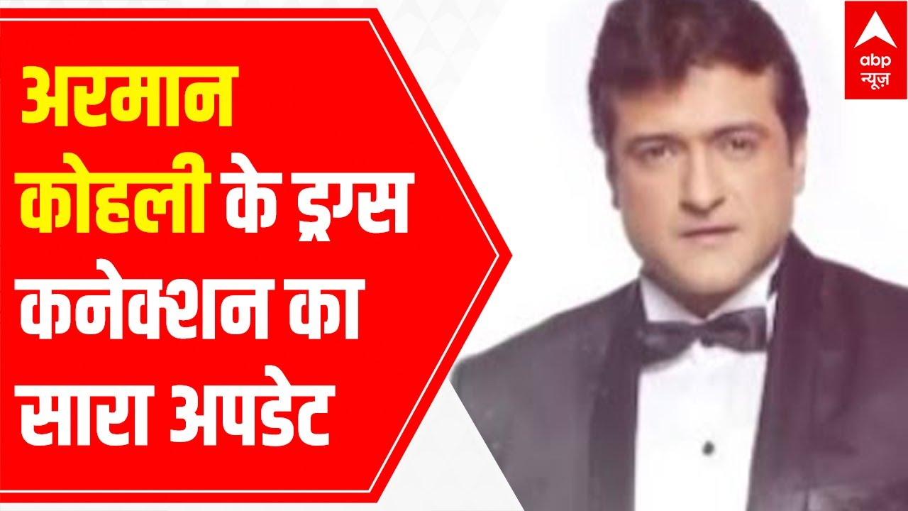 Download Armaan Kohli and drugs case: All you want to know