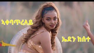 DEMBENA - Eden Kesete  Aqabatreley I ኣቃባጥረለይ - New Eritrean Music 2020