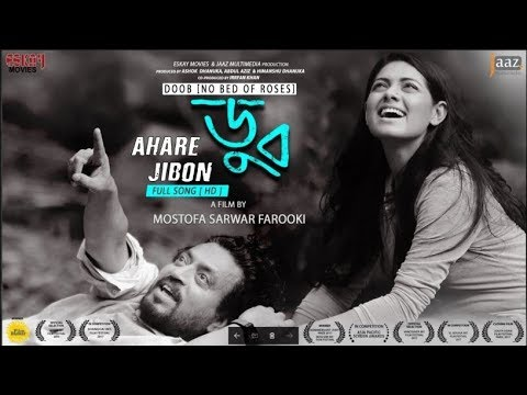 Ahare Jibon Without Music Cover By Zaima Zabin| CHIRKUTT | DOOB NO BED OF ROSES(ডুব) | IRRFAN |TISHA
