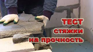 видео Как сделать армированную бетонную стяжку пола своими руками