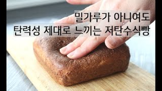 #107 Low-Carb Sandwich Bread /…