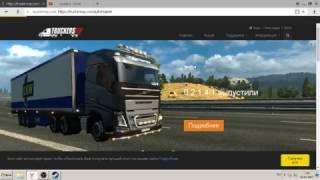 Как установить Euro Truck Simulator 2 multiplayer. В 2017 году