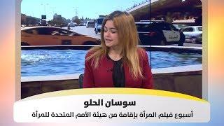 سوسان الحلو -  أسبوع فيلم المرأة بإقامة من هيئة الأمم المتحدة للمرأة