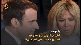 الرئيس البرازيلي يسخر من شكل زوجة الرئيس الفرنسي.. فكيف رد عليه ماكرون؟