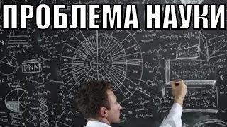 Основная проблема науки - Философия науки