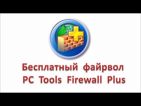 Бесплатный файрвол PC Tools Firewall Plus на русском