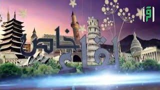 كيف تعامل الإسلام مع أهل الكتاب   -الدكتور محمد نوح القضاة