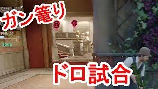 【アンチャーテッド4マルチプレイ】ガン篭り!泥試合!屋敷の屋上の実態!?【実況】#11