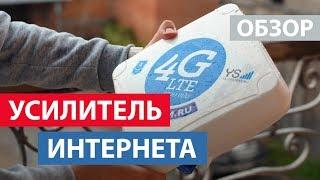 Обзор усилителя интернет-сигнала Street 2 Pro: 4G интернет в частный дом, интернет в деревне
