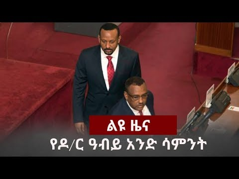 Ethiopia - SBS Amharic Special News April 9, 2018