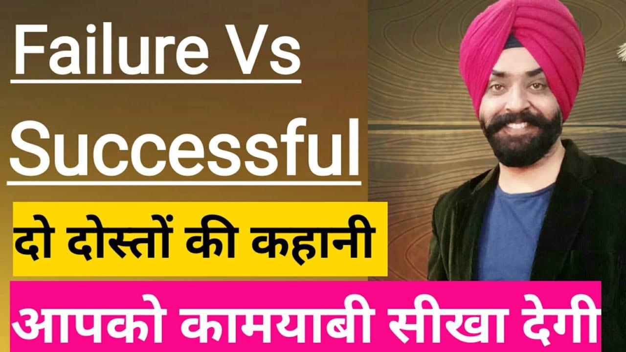 Success Motivation | Best Powerful Motivational Video In Hindi | FLP | Forever |  Harmandeep Singh