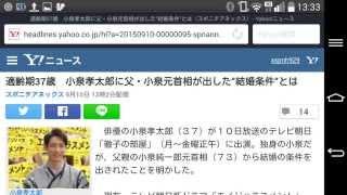 """適齢期37歳 小泉孝太郎に父・小泉元首相が出した""""結婚条件""""とは スポニ..."""