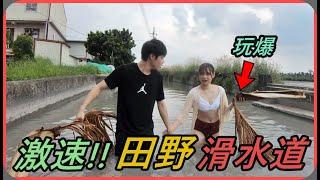 【Ru儒哥】超刺激!!在田野旁邊玩大圳滑水道是一個怎樣的概念!?