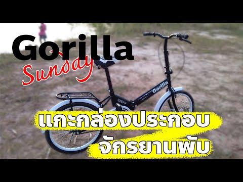 [รีวิว] แกะกล่องประกอบจักรยานพับได้ 3 ท่อน ล้อ 20 นิ้ว Gorilla Sunday ถูกดีน่าใช้