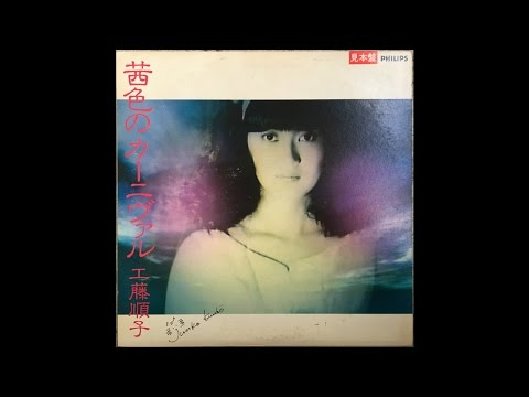 工藤順子 - いじわるゼルダ