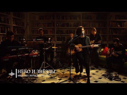Женя Любич - Небо и звёзды