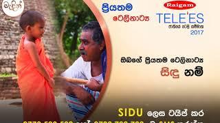 RAIGAM TELE'ES 2017 - SMS for SIDU TELEDRAMA Thumbnail