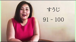 Let's practice SUUJI「91 - 100」