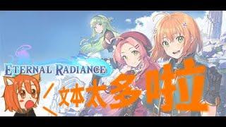 【Eternal Radiance】文本真的是多得不可思議啊///不是應該是動作遊戲嗎///hard core遊戲///EP.02