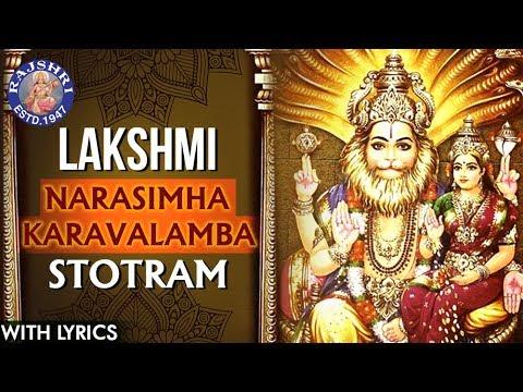 Lakshmi Narasimha Karavalamba Stotram With Lyrics | Popular लक्ष्मी मंत्र  | Diwali 2018