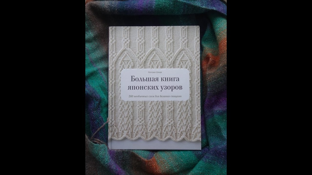 хитоми шида большая книга японских узоров 260 необычных схем для вязания спицами