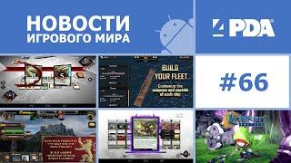 Новости игрового мира Android - выпуск 66 [Android игры]