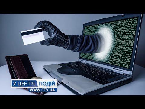 Телеканал C-TV: Віртуальні шахраї
