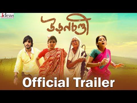 Uronchondi Official Trailer | Chitra Sen | Sudiptaa | Rajnandini | Amartya | Abhishek Saha | Nideas