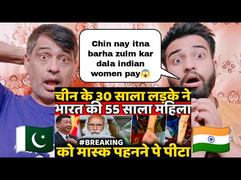 China Start Beating Indian Women On Mask Singapore PM And Home Minister Condemn China |Pak Family|